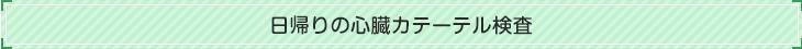 岡山ハートクリニックの心臓カテーテル検査は日帰りで行っています。