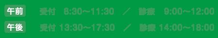 午前 受付 13:30~17:30 / 診療 14:00~18:00 午後 受付   8:30~11:30 / 診療   9:00~12:00