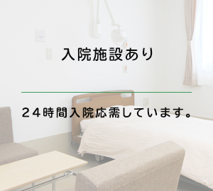 入院施設あり 24時間入院応需しています。