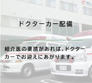 ドクターカー配備 紹介医の要請があれば、ドクターカーでお迎えにあがります。