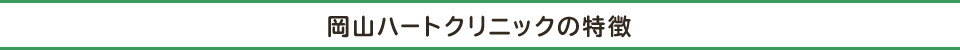 岡山ハートクリニックの特徴
