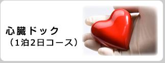 心臓ドック(1泊2日コース)